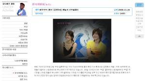 joongbo-unicef