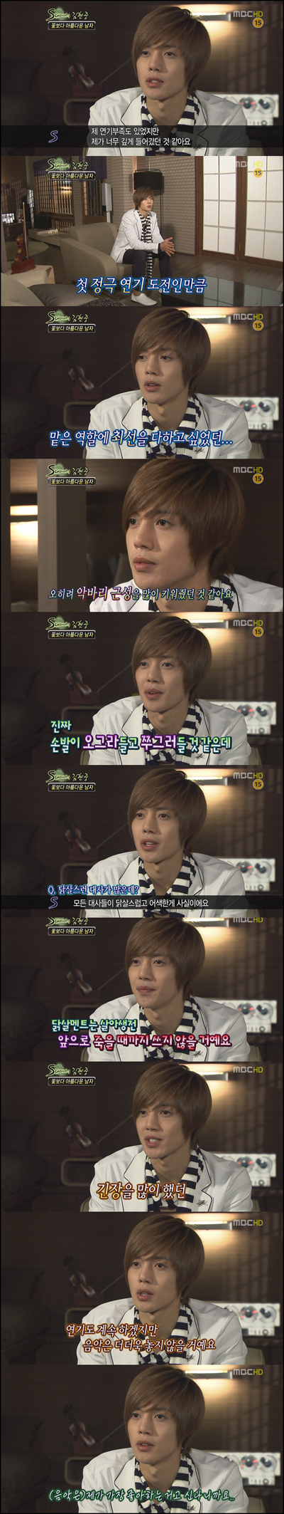 hyunjoong-in-section-tv