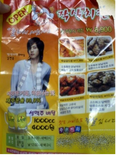 KHJ Chicken store flyer