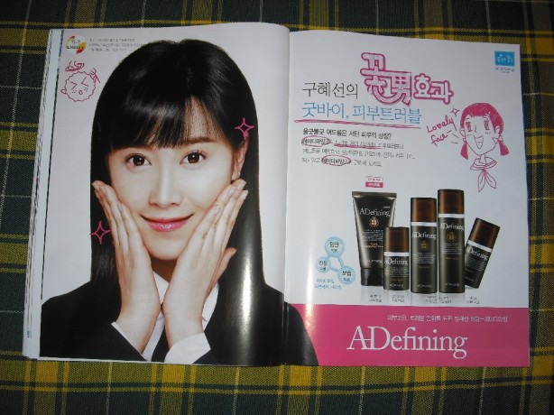 ADefining Cosmetic with GuHyesun