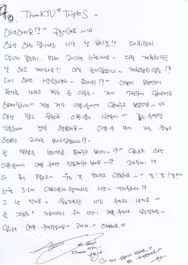 handwriting_kyu