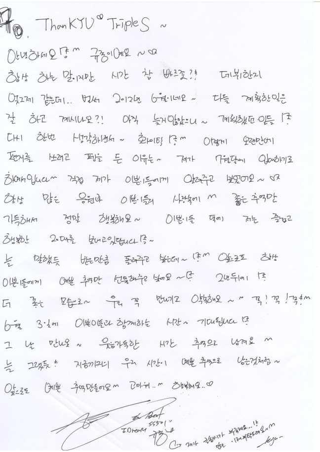 handwriting_kyu
